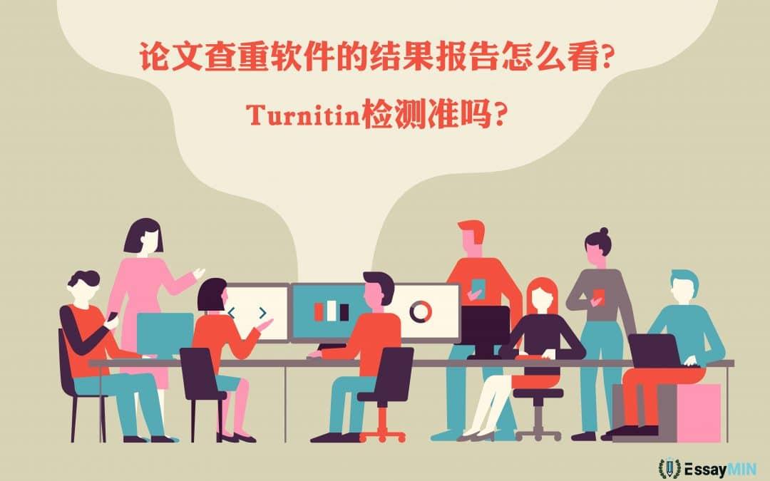 论文查重软件的结果报告怎么看? Turnitin检测准吗?
