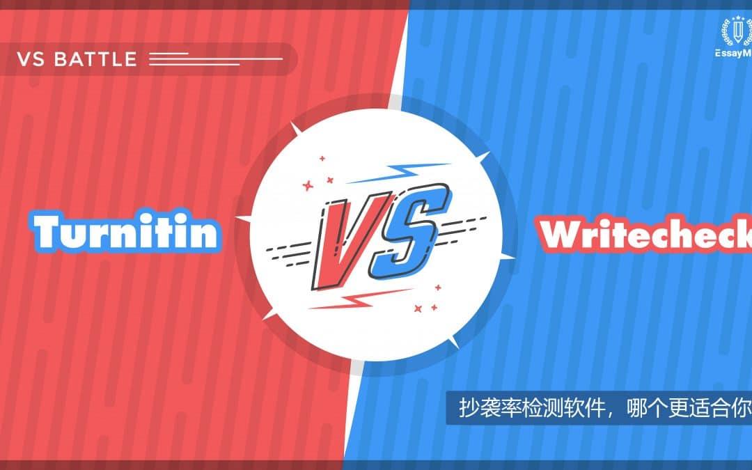 抄袭率检测软件: Turnitin VS Writecheck, 哪个适合你?