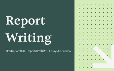 英文报告Report: Report格式有哪些值得注意&需要避免的?