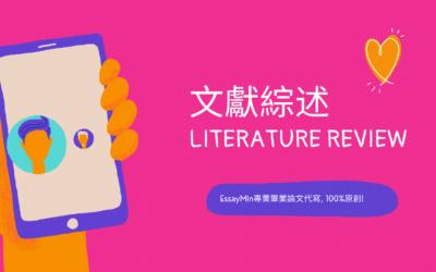 论文必备攻略: 什麼是文獻? Literature Review的意義?