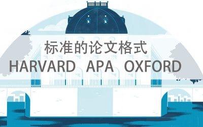 英国论文格式:Harvard,APA,Oxford参考格式