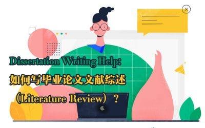 英国毕业论文写作指南:文献综述(Literature Review)