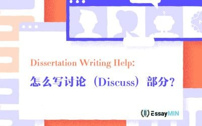 Dissertation Writing Help: 怎么写讨论(Discussion)部分?