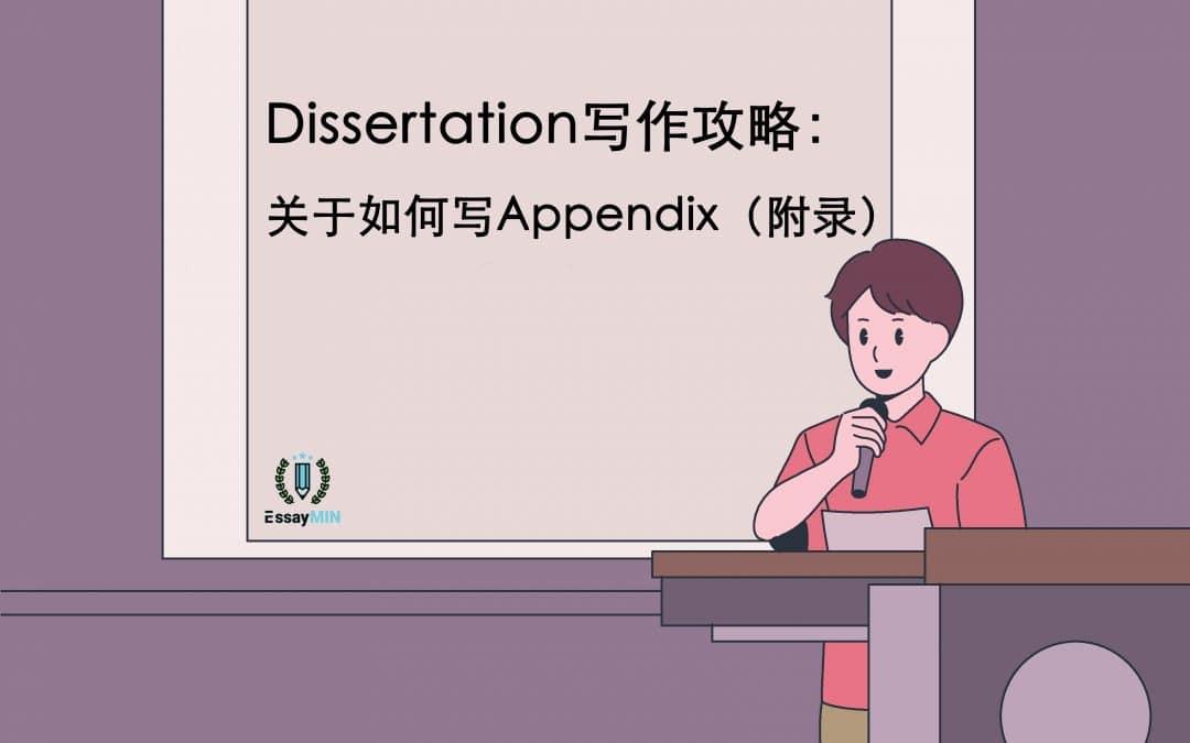 Dissertation写作攻略:关于如何写Appendix(附录)