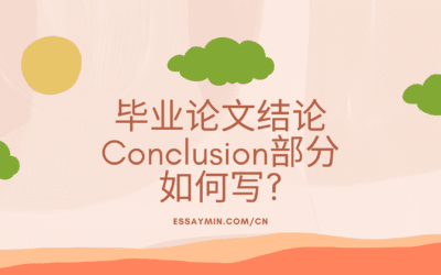 Dissertation指南: 毕业论文结论Conclusion部分写作技巧来了!