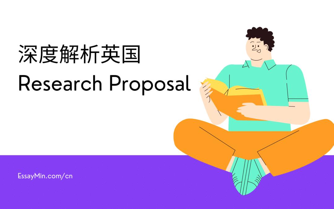 深度解析英国Research Proposal, 怎么写研究计划? 什么是Research Proposal?