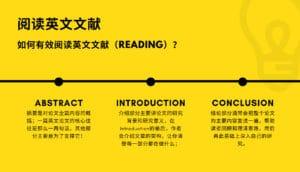 如何有效阅读英文文献