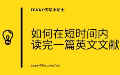 Essay代写: 如何在短时间内读完英文文献 | 英国Essay代写专家