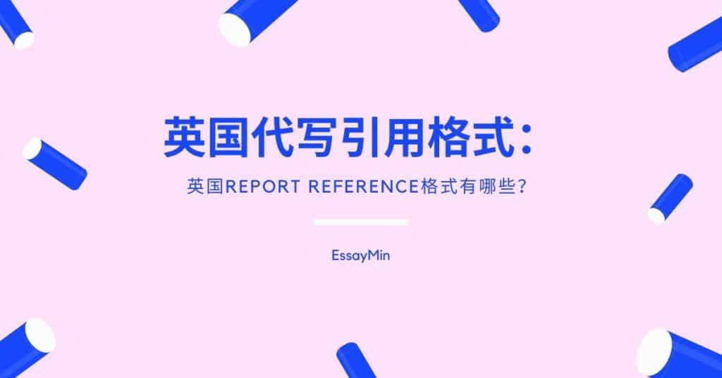 report代写.