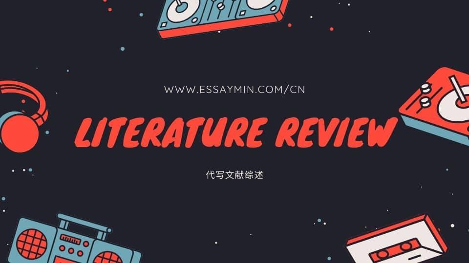 英国硕士论文代写: Literature Review代写文献综述写作奥义.