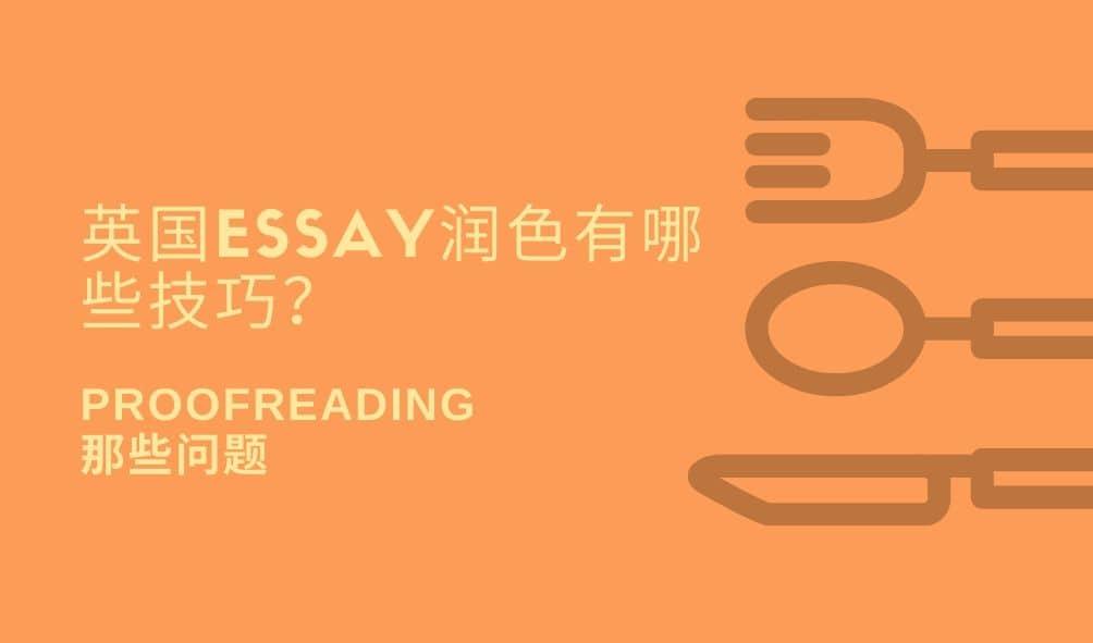 Essay润色