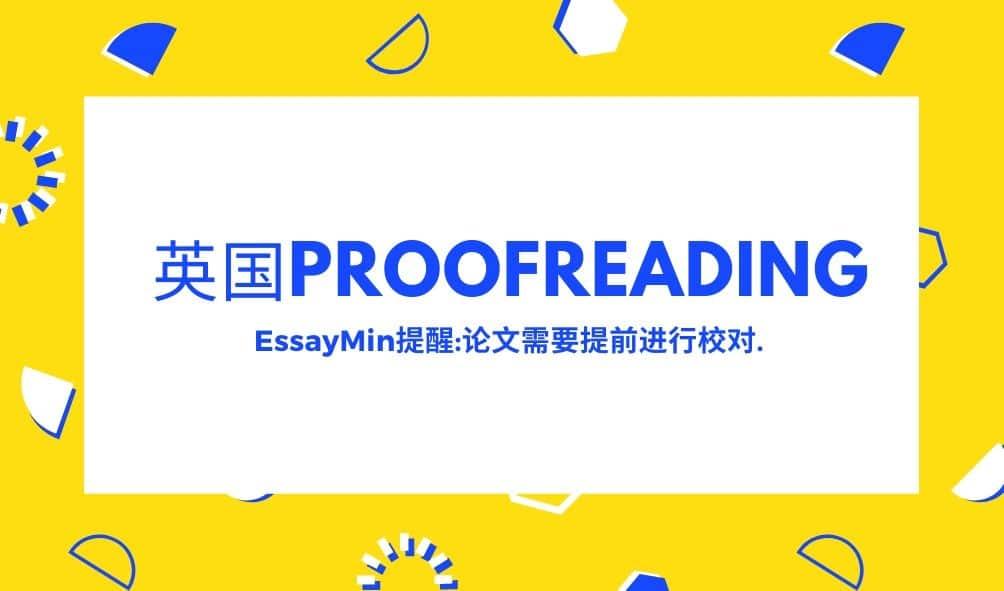 英国Proofreading代写: 论文陈述写作攻略.