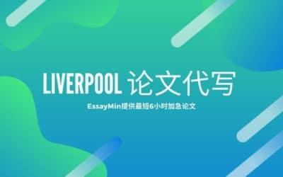利物浦论文代写: Liverpool商科代写奥秘都在EssayMin.