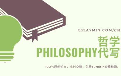 EssayMin最强哲学Philosophy代写平台, 为您分享独家秘笈.