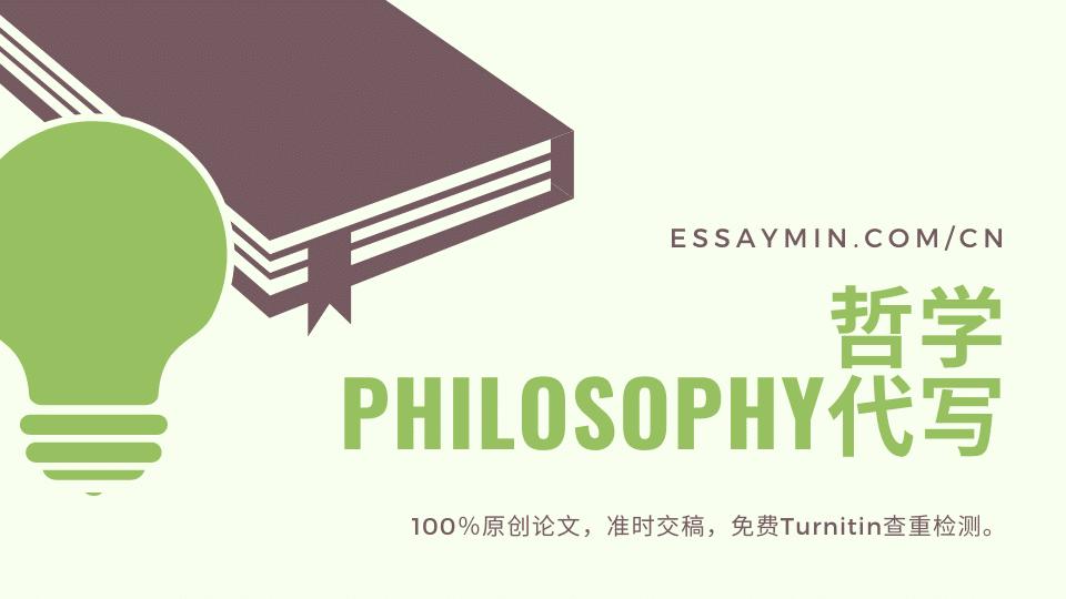 哲学Philosophy代写