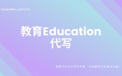 EssayMin谈谈那些你最想知道的教育Education代写技巧.