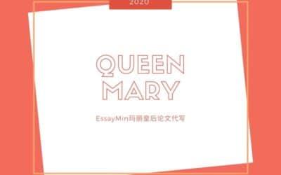 Queen Mary论文代写: EssayMin独家提供伦敦玛丽女王大学最全指南.