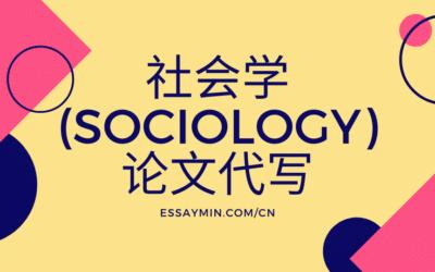 """社会学(Sociology)论文代写: 论文不断怎么办?  EssayMin论文代写网""""拯救""""你."""
