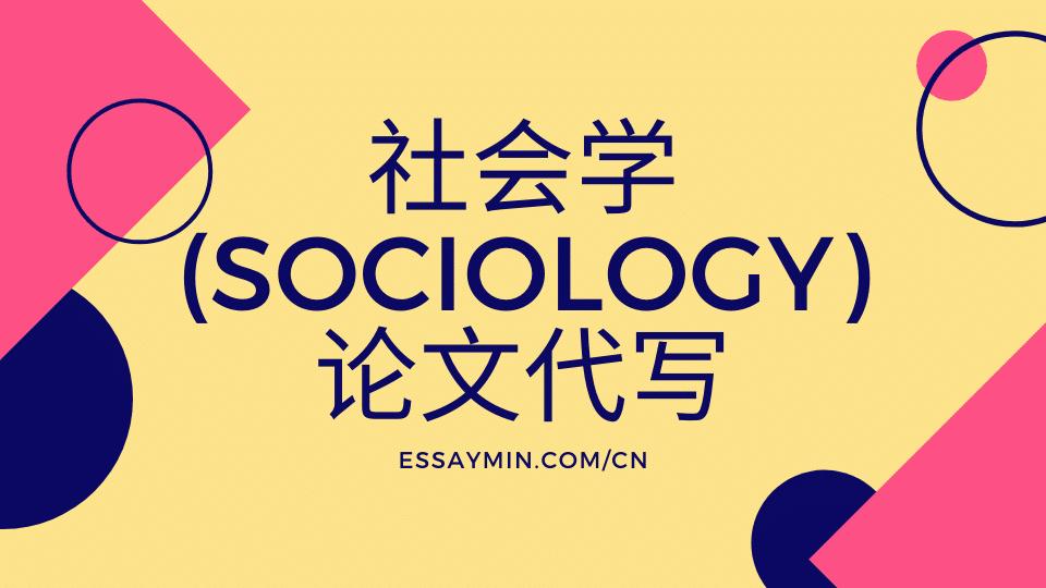 社会学(Sociology)论文代写