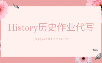 History历史作业代写: EssayMin瞬间搞定您的学术作业.