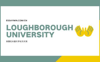 拉夫堡论文代写:Loughborough代写知多少?EssayMin带您探索拉夫堡大学!