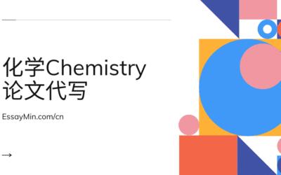 化学Chemistry论文代写指导, 英国代写专家.