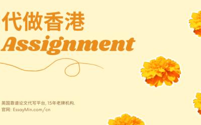 代做香港Assignment: EssayMin一家绝对让您省心的平台!