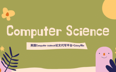 计算机专业Computer science论文代写指南