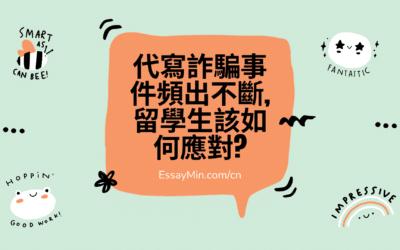 代寫詐騙事件頻出不斷, 留學生該如何應對?