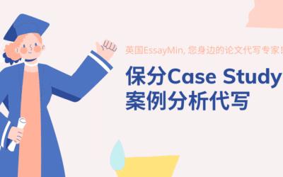保分Case Study代写: 英国案例分析论文写作指南!