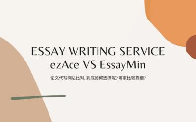 论文代写网如何选择? ezAce好还是EssayMin英国论文代写好?