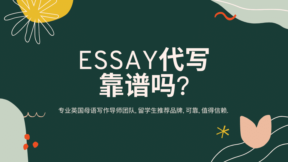 Essay代写靠谱吗? 来英国EssayMin找寻让你满意的答案!