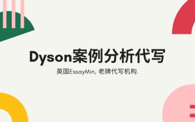 Dyson案例分析代写, 选择靠谱的老牌机构EssayMin.