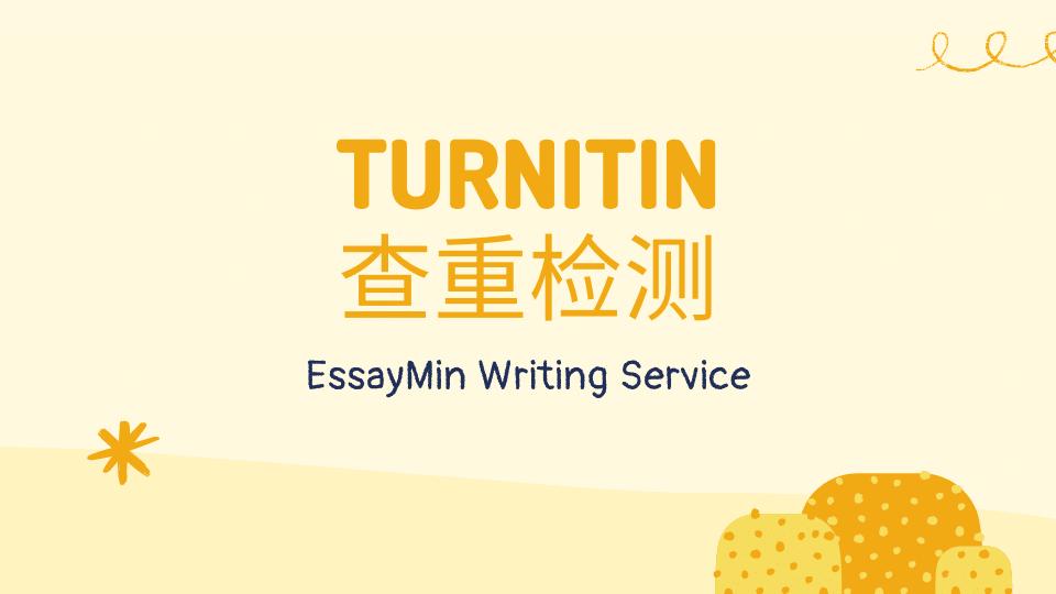 Turnitin查重检测如何通过? 论文降重小技巧!