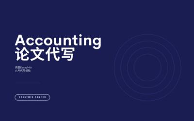 Accounting论文代写: 英国代写第一品牌, 100%退款保证.