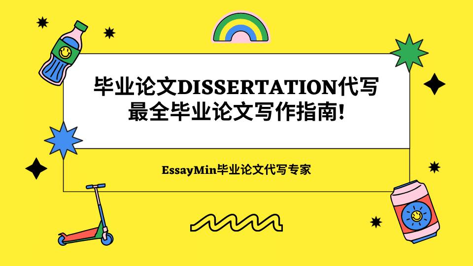 毕业论文Dissertation代写: 最全毕业论文写作指南!