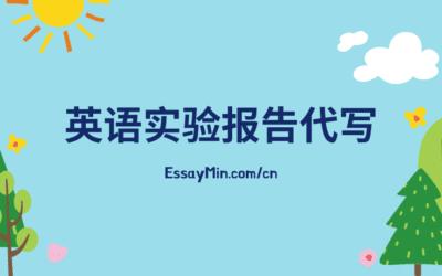 英语实验报告代写, 英国EssayMin专家团队24小时在线.