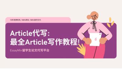 Article代写: 英文Article格式? 最全Article写作教程!