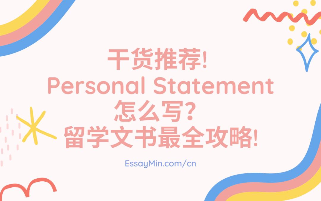 干货推荐! Personal statement怎么写?留学文书最全攻略!