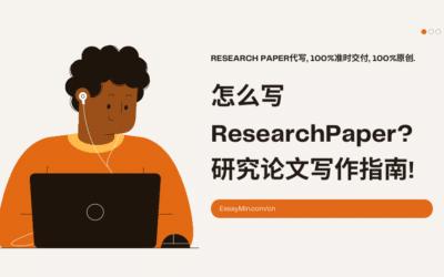 Research Paper代写: 怎么写Research Paper? 研究论文写作指南!