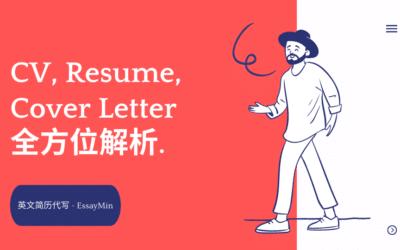 送给所有被英文简历逼疯的同学们! CV, Resume, Cover Letter全方位解析.