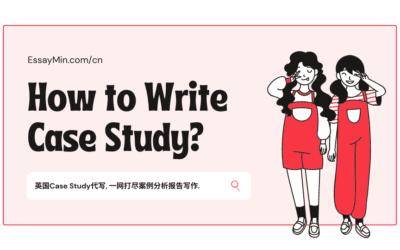 Case Study代写: 一网打尽案例分析报告写作!