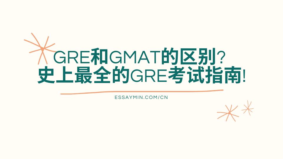 GRE和GMAT的区别? 史上最全的GRE考试指南!