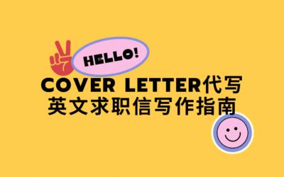 Cover Letter代写: 英文求职信Cover Letter写作指南