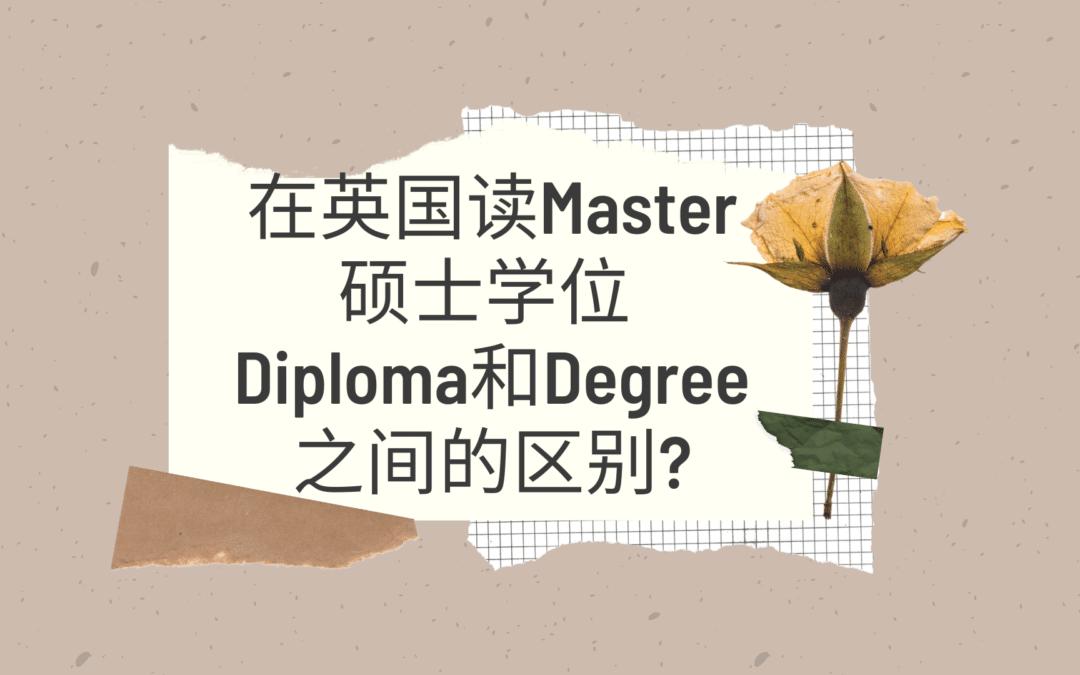在英国读Master硕士学位, Diploma和Degree之间的区别?
