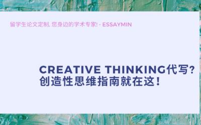 Creative Thinking代写: 创造性思维指南就在这!