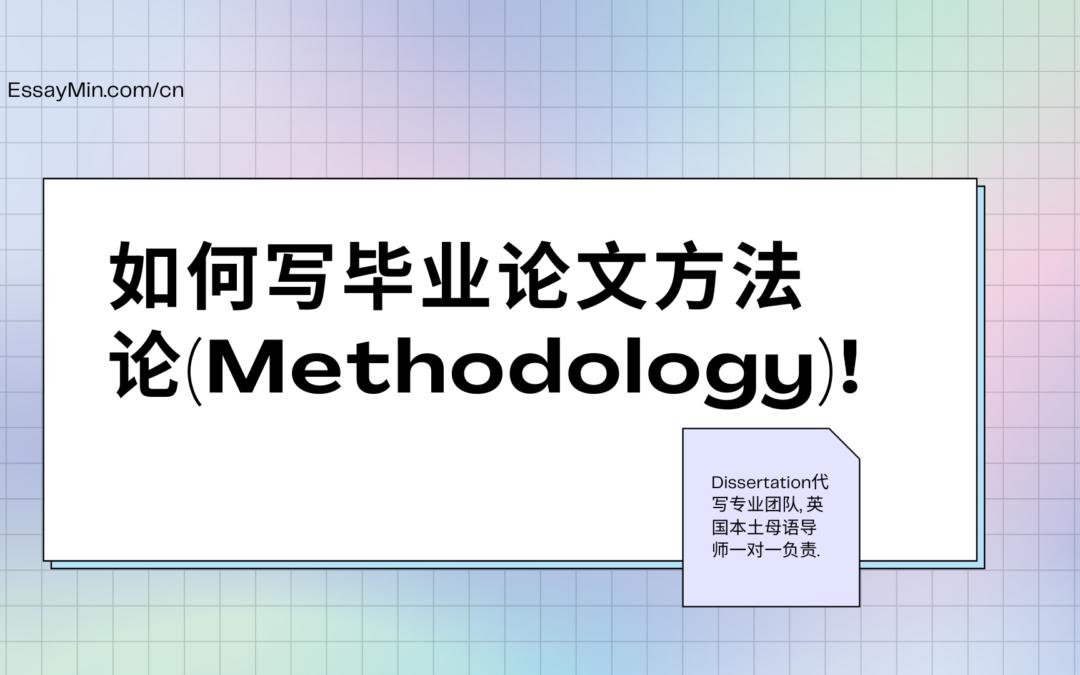 Dissertation代写: 如何写毕业论文方法论(Methodology)!