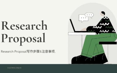 Research Proposal代写: Research Proposal写作步骤&注意事项.