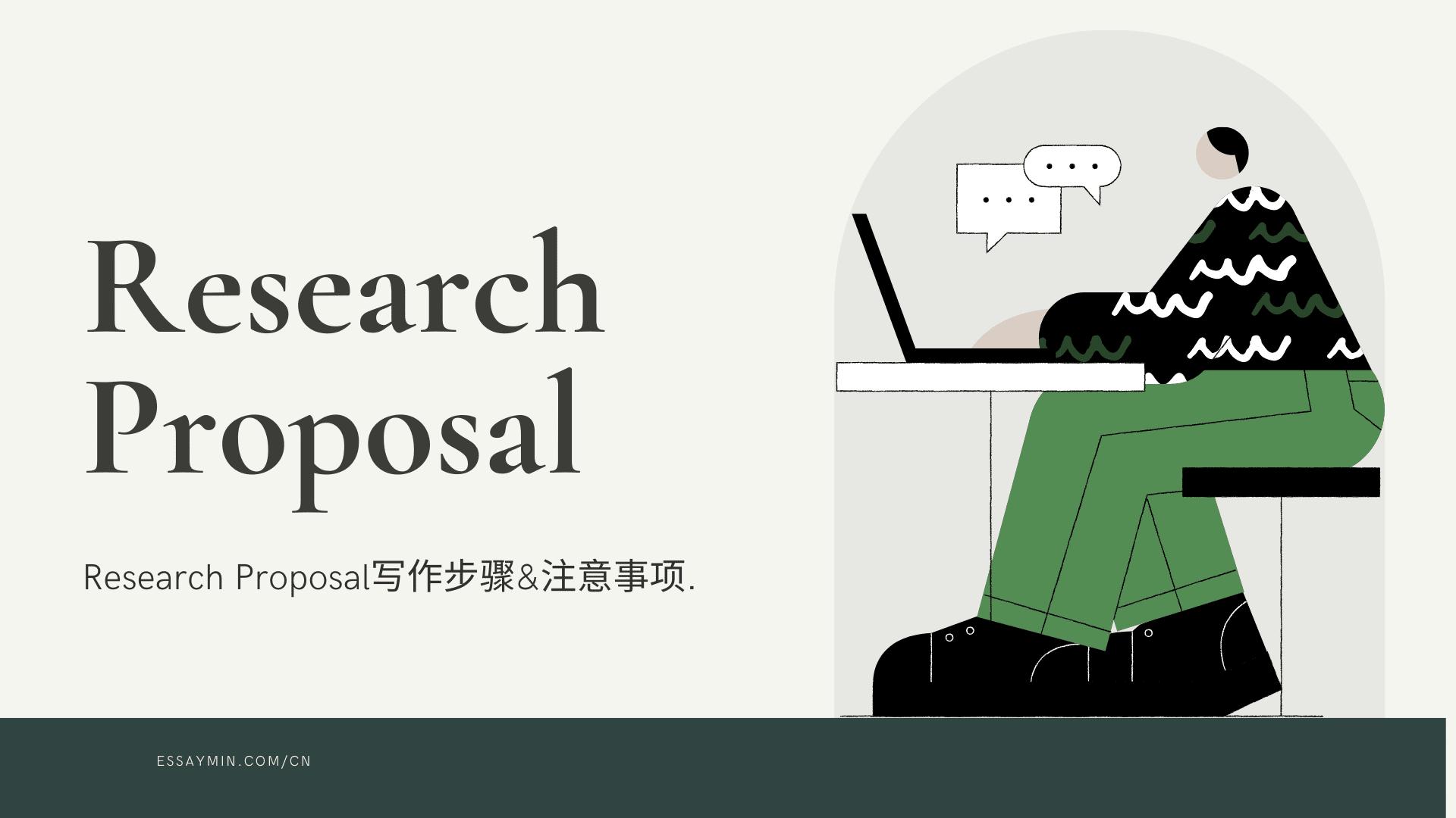 research proposal代写