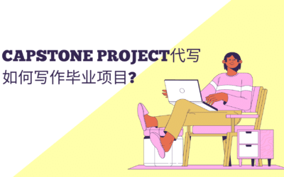 Capstone Project代写: 如何写作毕业项目? Capstone Project写作注意事项?